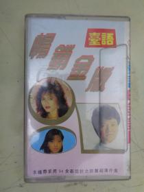 盒带:台语畅销金版