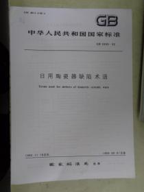 中华人民共和国国家标准(GB 3302—82):日用陶瓷器缺陷术语