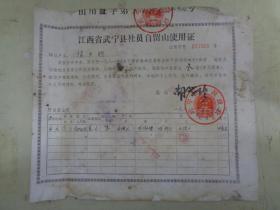 江西省武宁县社员自留山使用证(1981年)