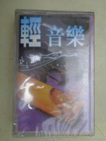 盒带:轻音乐(二胡.筝)【未开封】