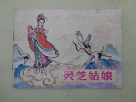 连环画:灵芝姑娘