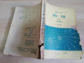 高级中学课本物理甲种本第二册  张同恂 等编   八十年代老课本