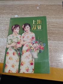 上海双妹(明信片) 未开封
