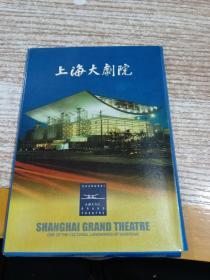 上海大剧院 明信片8张