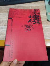 红楼梦 节目单  上海越剧院红楼剧团