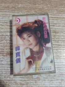 磁带 韩宝仪 粉红色的回忆(无机器试磁带,介意者勿下单)