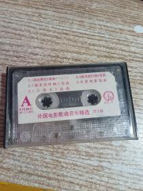 磁带  外国电影歌曲音乐精选  第1辑(无机器试磁带,介意者勿下单)