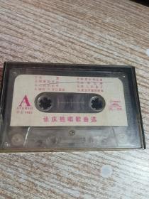 磁带  张庆独唱歌曲选(无机器试磁带,介意者勿下单)