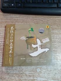 光盘 易经五行助运音乐 土 【未开封】