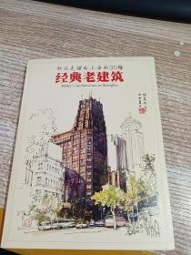 邬达克留给上海的30幢经典老建筑(明信片)