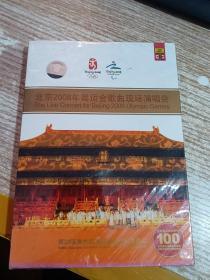 光盘   北京2008年奥运会歌曲现场演唱会   【未开封】