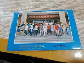 南洋模范中学百年校庆 纪念明信片9张