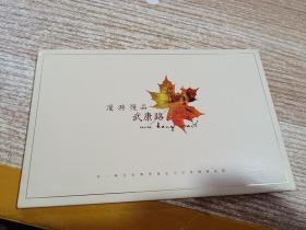 漫游慢品 武康路 明信片