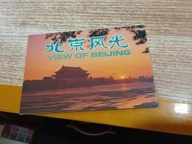 北京风光 明信片5张