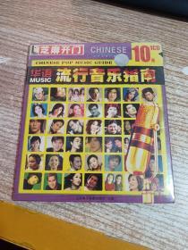 光盘  芝麻开门 系列软件 华语流行音乐指南  【未开封】