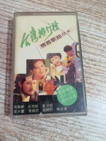 磁带  台湾排行榜 榜首歌曲OK(无机器试磁带,介意者勿下单)
