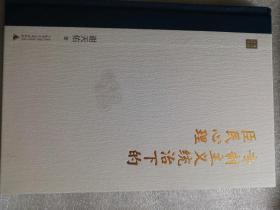 #专制主义统治下的臣民心理(藏书票版)(谢天佑著作集)(精)