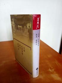 宋论 永历实录 箨史 莲峰志印