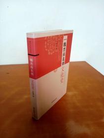 魏晋南北朝文化史
