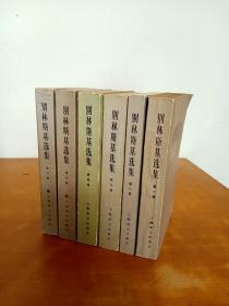 别林斯基选集 (全六册)