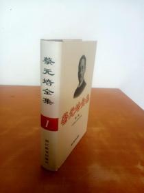 蔡元培全集(第一卷)