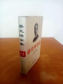 蔡元培全集(第十一卷)