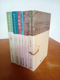 王尔敏作品系列(6种合售):《清季兵工业的兴起》、《近代经世小儒 》、《明清社会文化生态》、《今典释词》、《五口通商变局》、 《清季军事史论集》