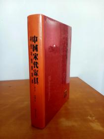 中国宋代家具: 研究与图像集成