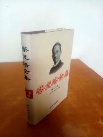 蔡元培全集(第十二卷)