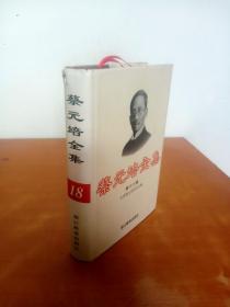 蔡元培全集(第十八卷)