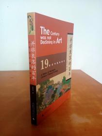 并非衰落的百年:19世纪中国绘画史