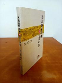 粤东客家群体与近代中国