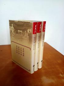 楚辞通释 古诗评选 唐诗评选 明诗评选(全三册)