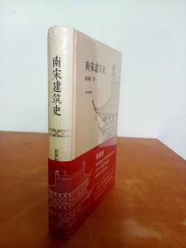 南宋建筑史