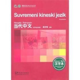 《当代中文》汉字本(克罗地亚语版)