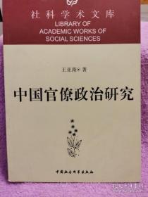 中国官僚政治研究:中国官僚政治之经济的历史的解析