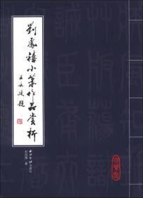 刘凤禧小篆作品赏析