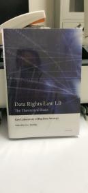 Data rights law 1.0 the theoretical basis数字权利法1.0的理论基础
