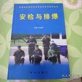 防爆安检理论研究和业务培训系列丛书:安检与排爆