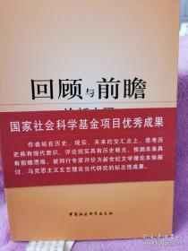 回顾与前瞻:论新中国马克思主义文艺理论研究及其未来走向