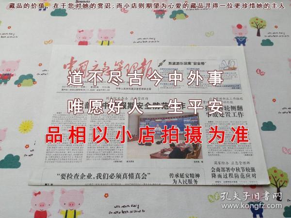 中国应急管理报2021年9月20日
