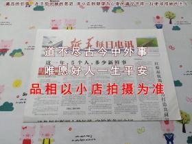 新华每日电讯2021年9月20日