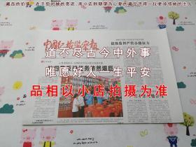中国纪检监察报2021年9月20日
