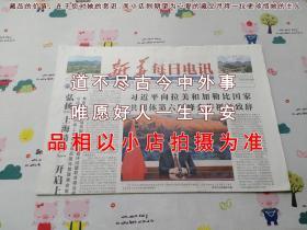 新华每日电讯2021年9月19日