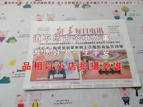 新华每日电讯2021年9月18日