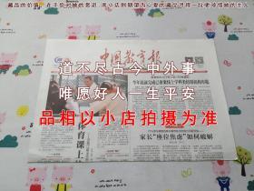 中国教育报2021年9月20日