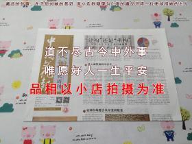 中国文化报2021年9月19日