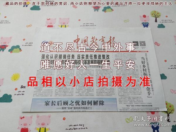 中国教育报2021年9月18日