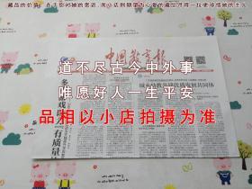 中国教育报2021年9月19日