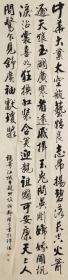 【展览作品 保真特惠】天津市书法家协会会员 郝俊生 国展书法作品
